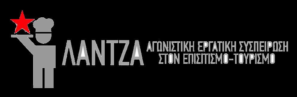 lantza-logo