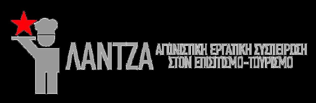 lantza-logo-footer